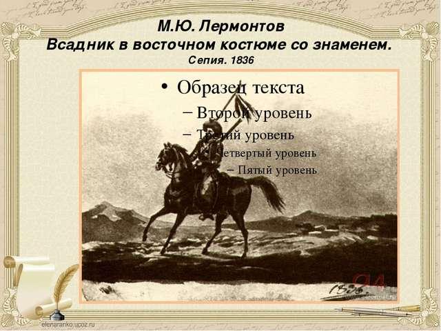 М.Ю. Лермонтов Вид Бештау близ Железноводска 1837
