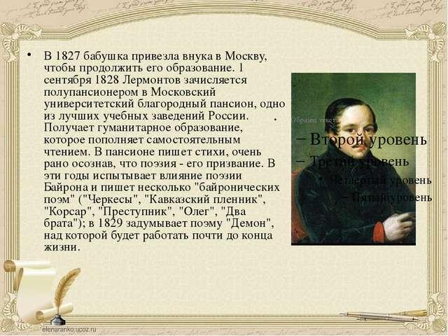 Осенью 1830 поступает в Московский университет на нравственно-политическое о...