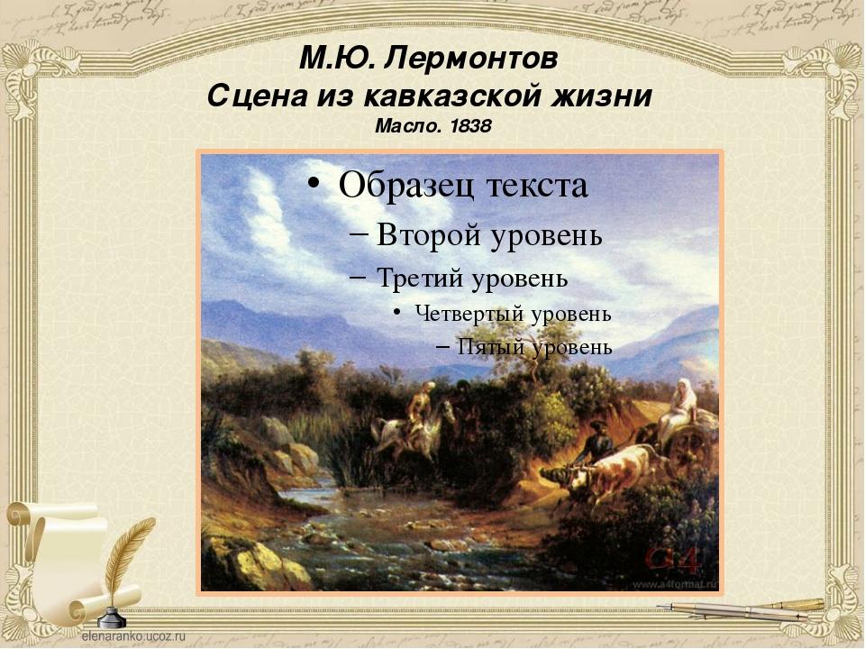 Одна из лучших живописных работ Лермонтова «Крестовая гора» написана по...