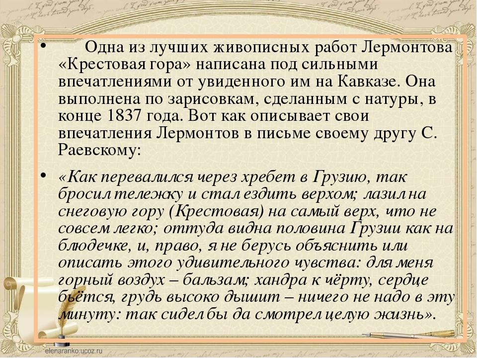М.Ю. Лермонтов Вид Крестовой горы из ущелья близ Коби. Автолитография, раскра...