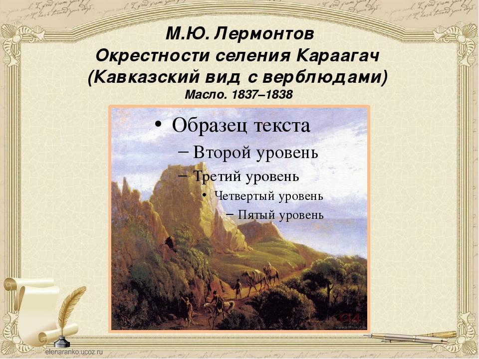 М.Ю. Лермонтов При Валерике. Похороны убитых. Акварель. 1840