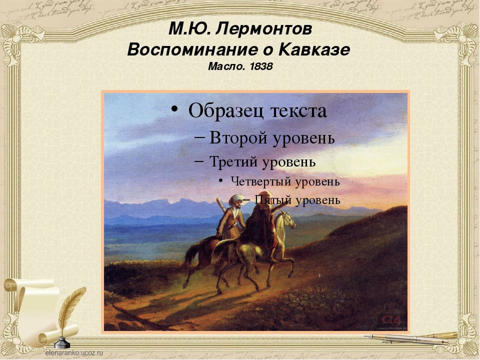 М.Ю. Лермонтов Черкес Масло. 1838