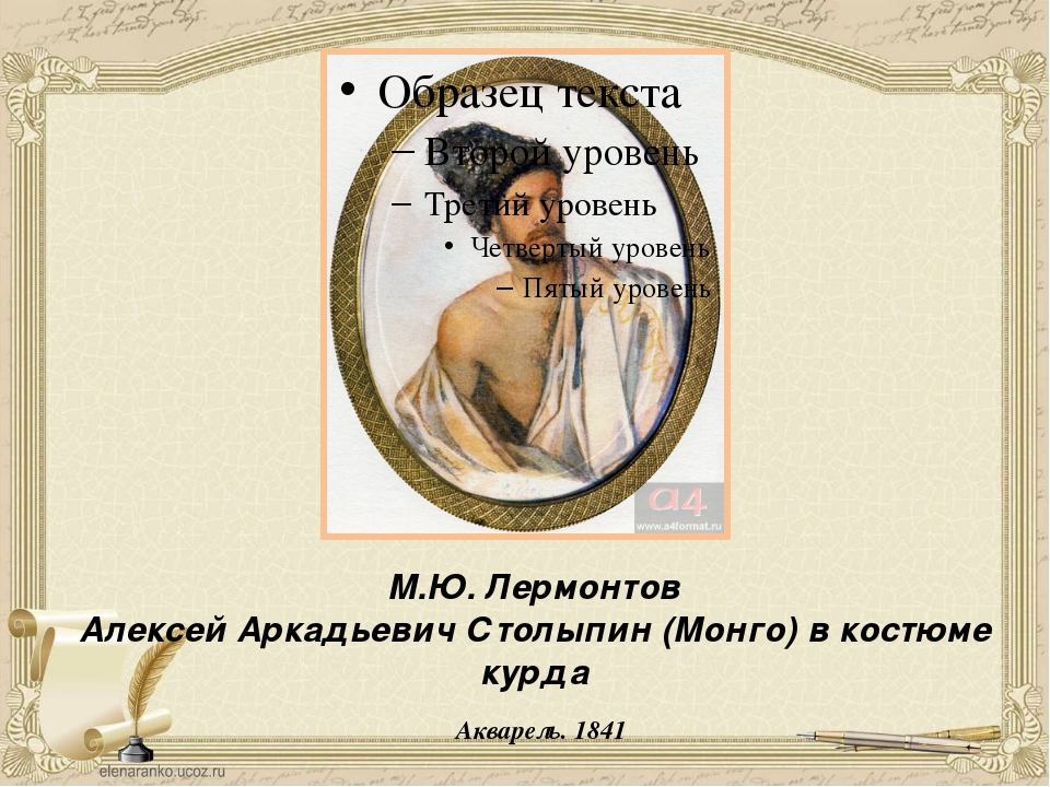 М.Ю. Лермонтов Пляска грузинок на плоской кровле Итальянский карандаш. 1837
