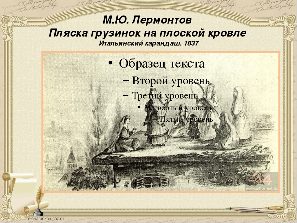 М.Ю. Лермонтов Скачущий всадник и наброски мужских голов Перо, чернила. 1832–...
