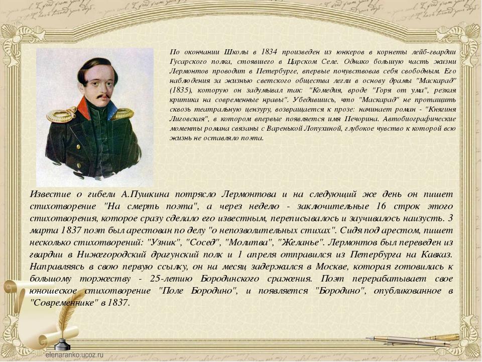 Во время кавказской ссылки познакомился с декабристами, тоже отбывавшими зде...