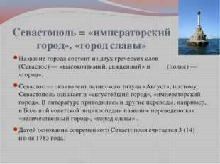 Севастополь = «императорский город», «город славы» Название города состоит из