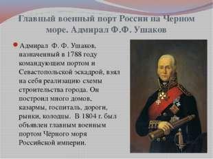 Главный военный порт России на Черном море. Адмирал Ф.Ф. Ушаков Адмирал Ф.Ф.