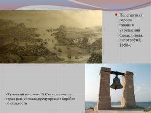 Перспектива города, гавани и укреплений Севастополя, литография, 1850-е. «Тум