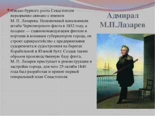 Адмирал М.П.Лазарев Начало бурного роста Севастополя неразрывно связано с име