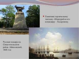 Памятник героическому экипажу «Меркурий»и его командиру – Казарскому. Русская