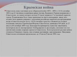 Крымская война Севастополь играл ключевую роль в Крымской войне 1853—1856гг.