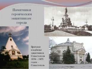 Памятники героическим защитникам города Братское кладбище защитников Севастоп