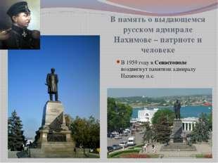 В память о выдающемся русском адмирале Нахимове – патриоте и человеке В 1959