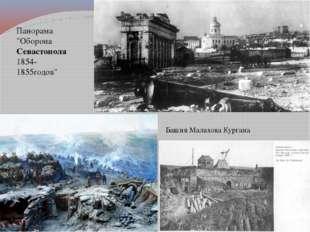 "Панорама ""Оборона Севастополя 1854-1855годов"" Башня Малахова Кургана"