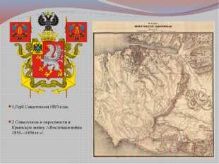 1.Герб Севастополя 1893 года. 2.Севастополь и окрестности в Крымскую войну. /