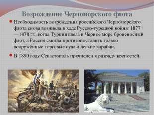 Возрождение Черноморского флота Необходимость возрождения российского Черномо