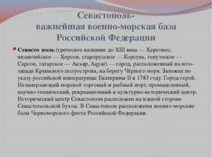 Севастополь- важнейшая военно-морская база Российской Федерации Севасто́поль