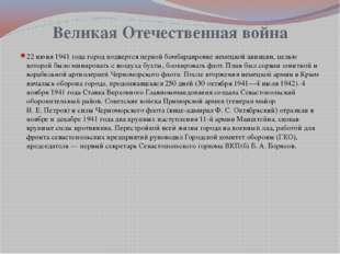 Великая Отечественная война 22 июня 1941 года город подвергся первой бомбарди
