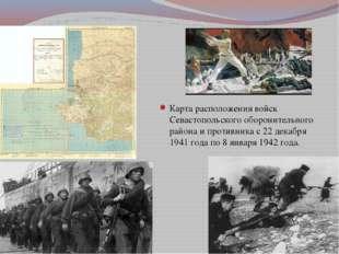 Карта расположения войск Севастопольского оборонительного района и противника
