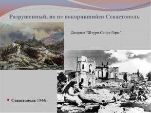 """Разрушенный, но не покорившийся Севастополь Севастополь 1944г. Диорама """"Штурм"""