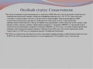 Особый статус Севастополя В городе основывается ряд академических и отраслевы