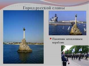 Город русской славы Памятник затопленным кораблям