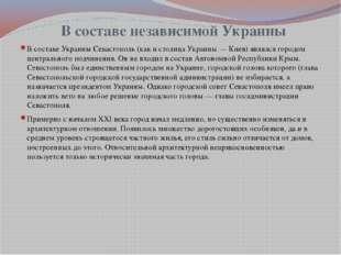 В составе независимой Украины В составе Украины Севастополь (как и столица Ук