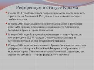 Референдум о статусе Крыма 2 марта 2014 года Севастополь попросил крымские вл