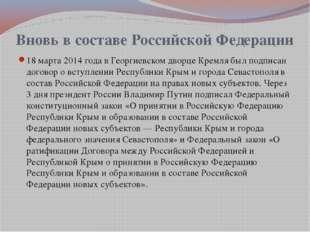 Вновь в составе Российской Федерации 18 марта 2014 года в Георгиевском дворце