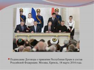 Подписание Договора о принятии Республики Крым в состав Российской Федерации.