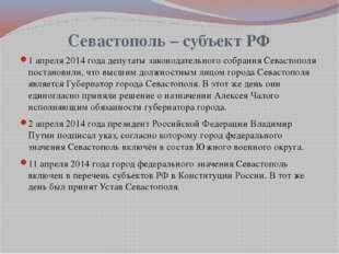 Севастополь – субъект РФ 1 апреля 2014 года депутаты законодательного собрани