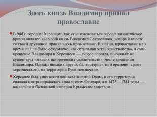 Здесь князь Владимир принял православие В 988 г. городом Херсоном (как стал и