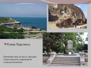 Руины Херсонеса Памятный знак на месте закладки Севастополя на современной пл
