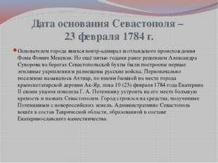 Дата основания Севастополя – 23 февраля 1784 г. Основателем города явился кон