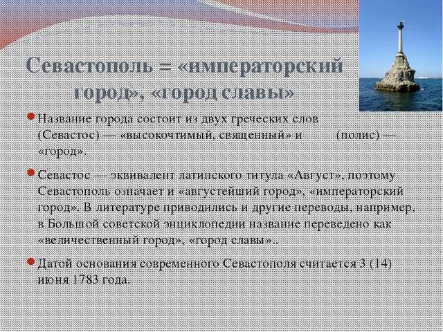 Севастополь = «императорский город», «город славы» Название города состоит из...