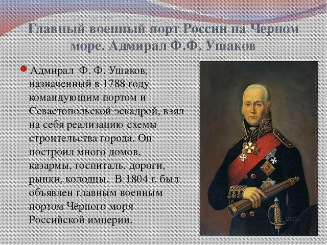 Главный военный порт России на Черном море. Адмирал Ф.Ф. Ушаков Адмирал Ф.Ф....