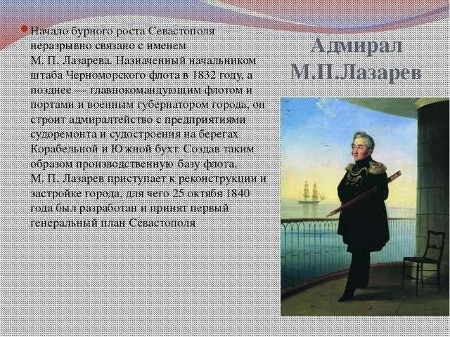 Адмирал М.П.Лазарев Начало бурного роста Севастополя неразрывно связано с име...