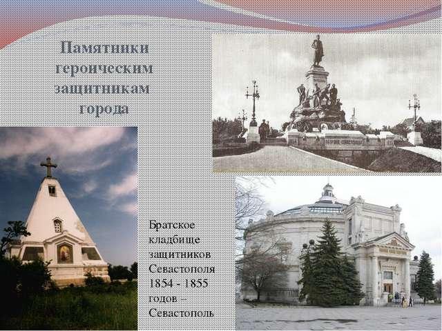 Памятники героическим защитникам города Братское кладбище защитников Севастоп...