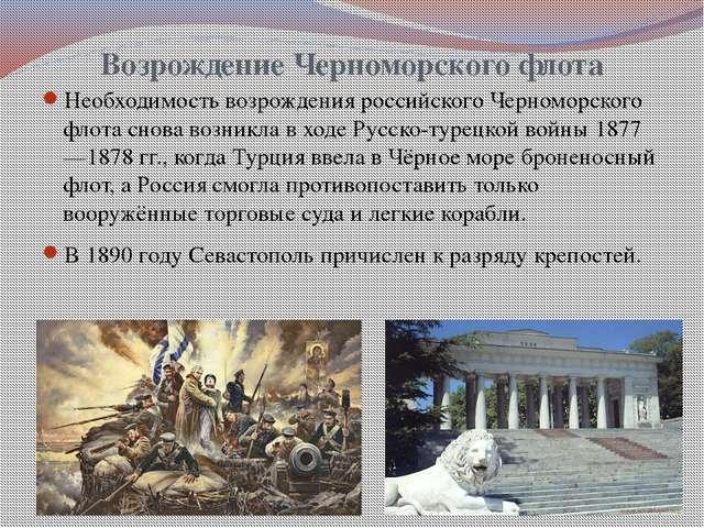 Возрождение Черноморского флота Необходимость возрождения российского Черномо...