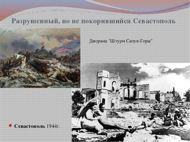 """Разрушенный, но не покорившийся Севастополь Севастополь 1944г. Диорама """"Штурм..."""