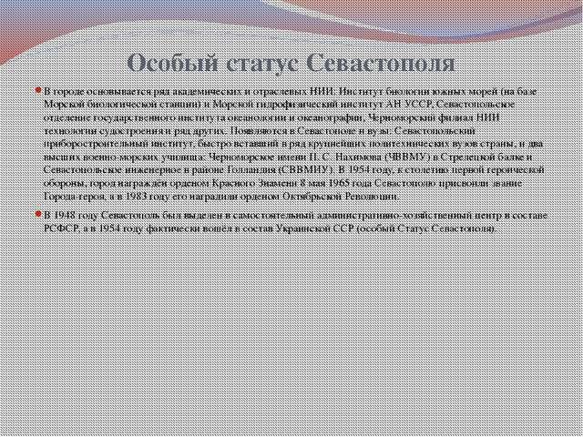 Особый статус Севастополя В городе основывается ряд академических и отраслевы...
