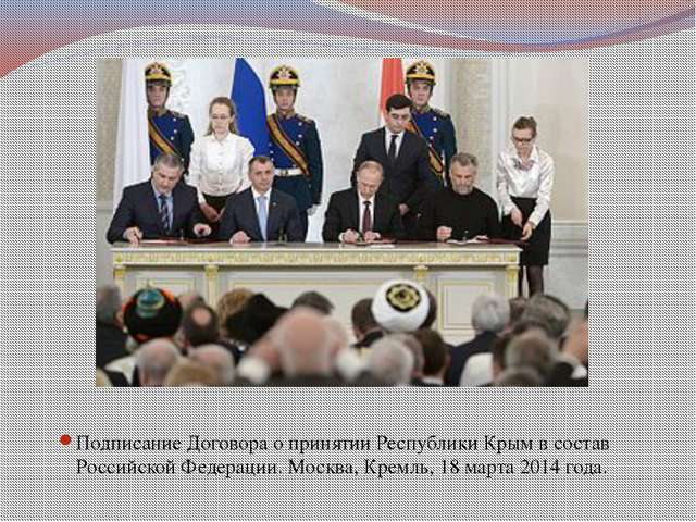 Подписание Договора о принятии Республики Крым в состав Российской Федерации....