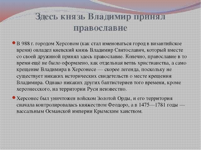 Здесь князь Владимир принял православие В 988 г. городом Херсоном (как стал и...