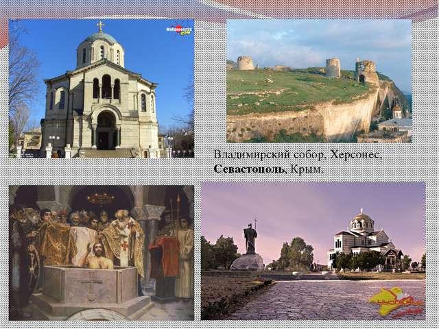 Владимирский собор, Херсонес, Севастополь, Крым.