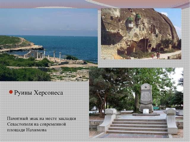 Руины Херсонеса Памятный знак на месте закладки Севастополя на современной пл...