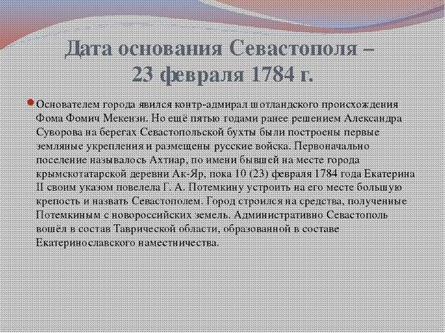 Дата основания Севастополя – 23 февраля 1784 г. Основателем города явился кон...