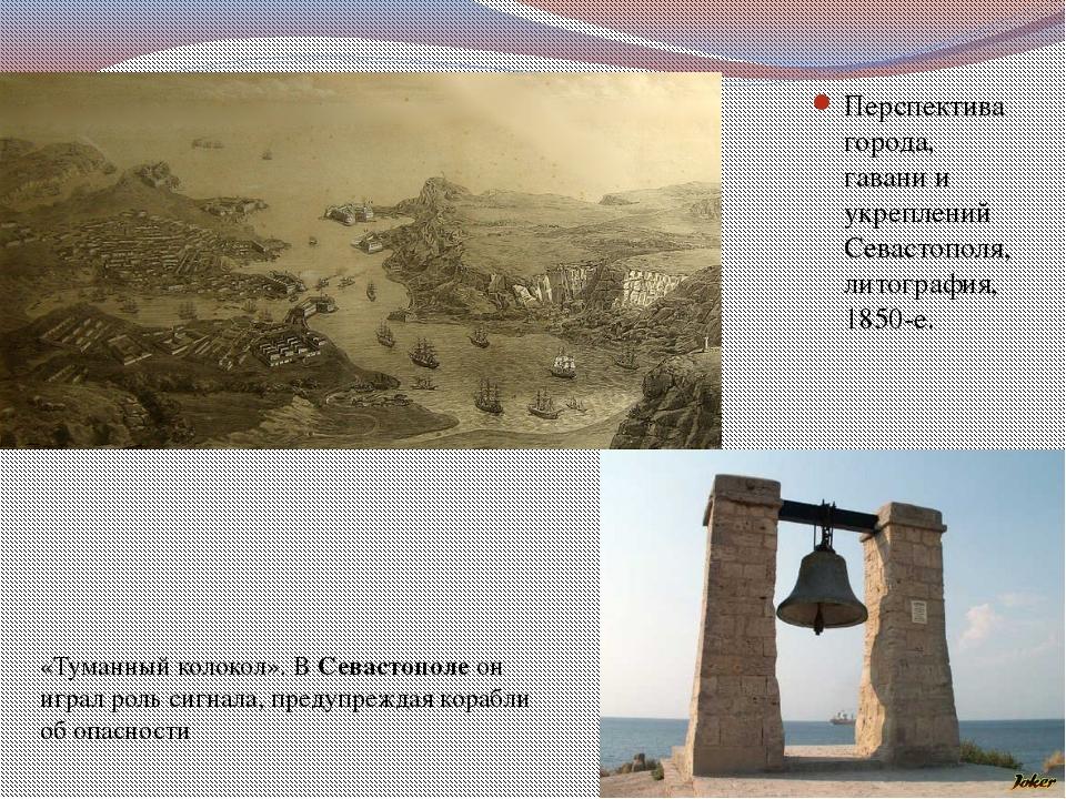 Перспектива города, гавани и укреплений Севастополя, литография, 1850-е. «Тум...