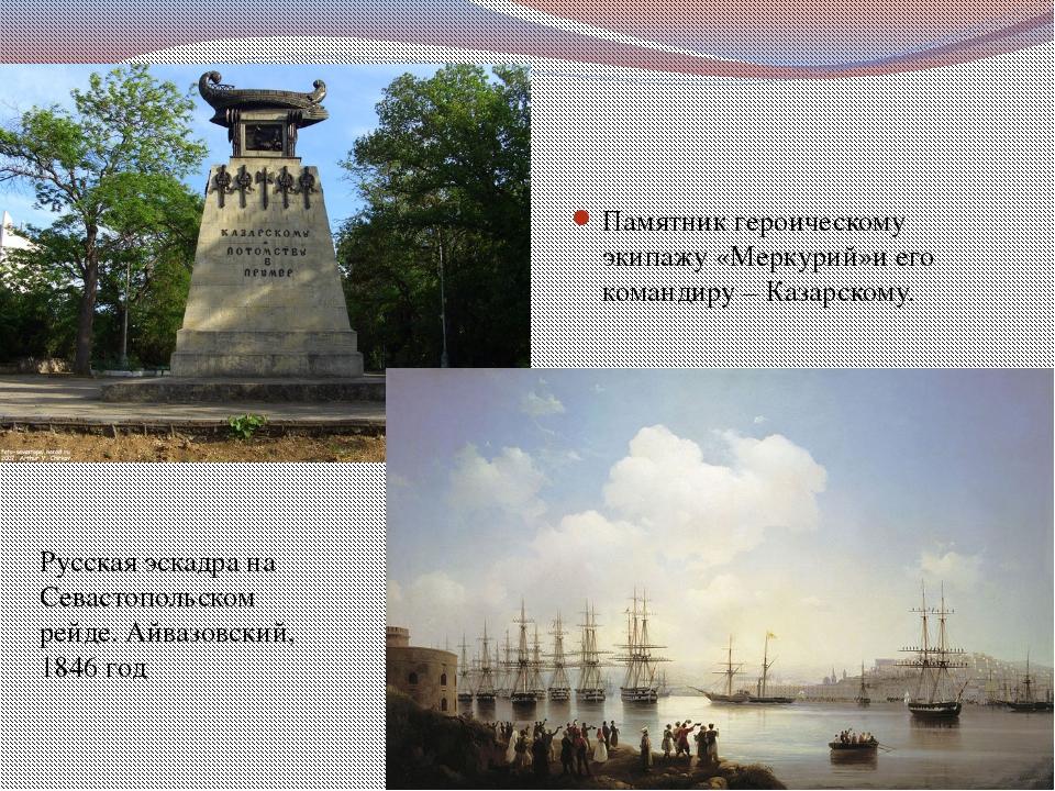 Памятник героическому экипажу «Меркурий»и его командиру – Казарскому. Русская...