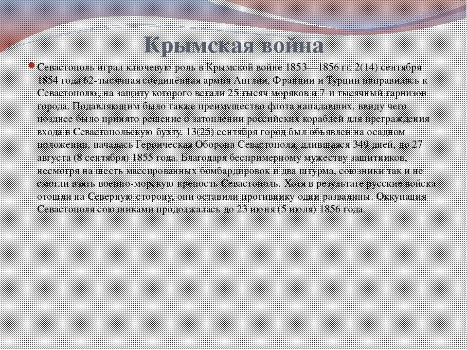 Крымская война Севастополь играл ключевую роль в Крымской войне 1853—1856гг....