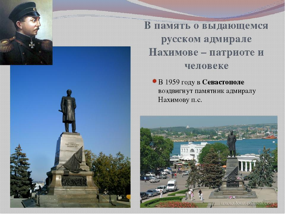 В память о выдающемся русском адмирале Нахимове – патриоте и человеке В 1959...
